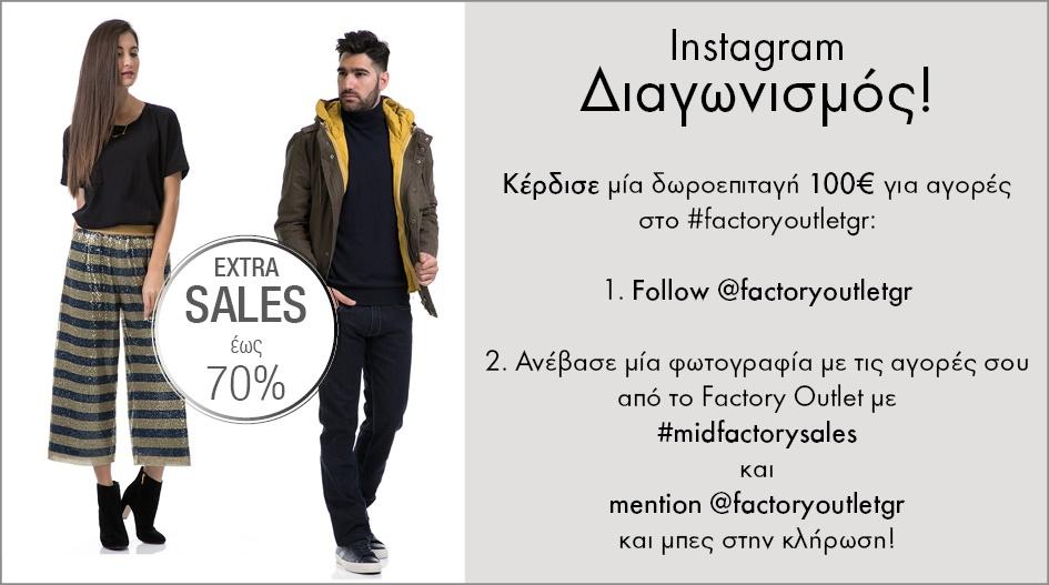 Instagram Διαγωνισμός!