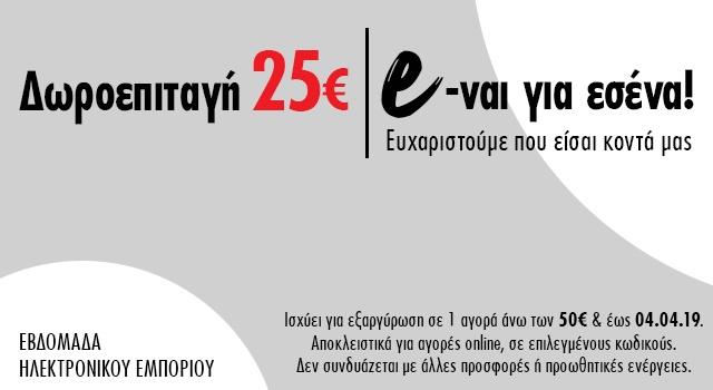 c1946808f82 Ισχύει για αγορές άνω των 50€ | Factory Outlet